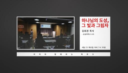 4월 북토크 - 하나님의 도성, 그 빛과 그림자 (김회권 교수님) 영상