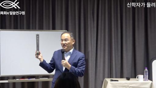 미래목회와 말씀연구원 9월 아카데미 '신학자가 들려주는 유교이야기'3번째 강의 - 배요한 목사