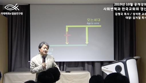 """미래목회와말씀연구원 10월 공개강좌 """"사회변혁과 한국교회의 갱신"""""""