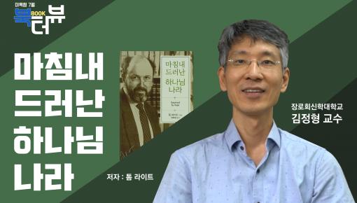 """미래목회와말씀연구원의 이달의 책 소개 """"북(BOOK)터뷰""""(7월편)"""