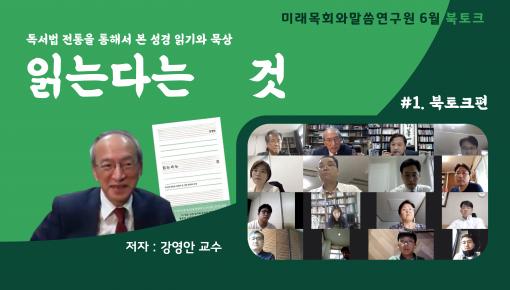 """미래목회와말씀연구원 6월 북토크 """"읽는다는 것""""  #1. 북토크편"""