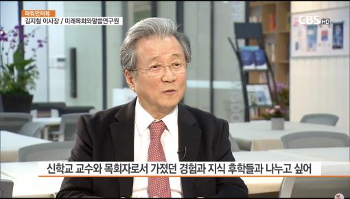 """[CBS 뉴스] 파워인터뷰-은퇴 3개월 김지철 목사..""""제게 주셨던 사랑, 후임에게 옮겨지도록 기도합니다"""""""