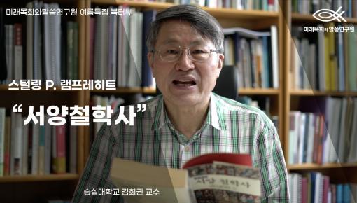 미래목회와말씀연구원 여름특집 [김회권목사님의 북터뷰]
