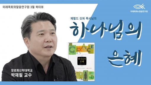 미래목회와말씀연구원 3월 북터뷰 (박재필 교수님편)