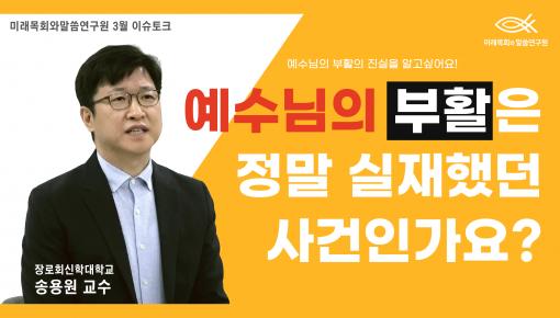 미래목회와말씀연구원 3월 이슈토크 (송용원 목사님편)
