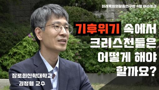 미래목회와말씀연구원 4월 이슈토크 (김정형 교수)