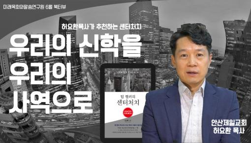 """미목원 6월 북터뷰 - 허요환 목사님이 소개하는 """"센터처치"""""""