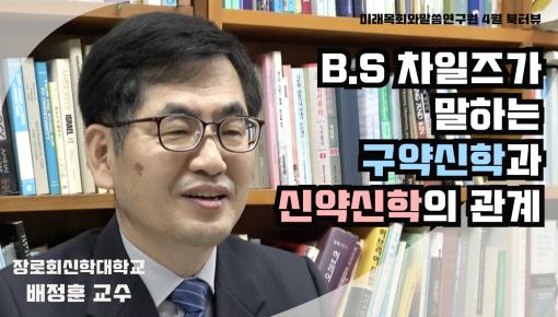 미래목회와말씀연구원 4월 북터뷰 ( 배정훈 교수)
