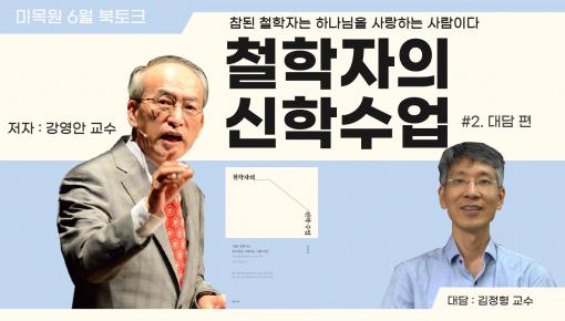 미목원 6월 저자와함께하는 북토크 - 강영안 교수님의 철학자의 신학수업  #2.  대담편