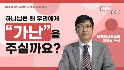 """미래목회와말씀연구원 11월 이슈토크 송용원 목사님의 """"가난의 신비"""""""