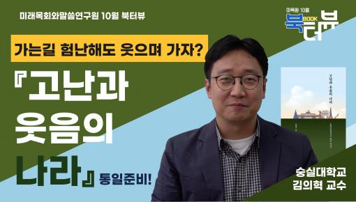 미래목회와 말씀연구원 10월 북터뷰