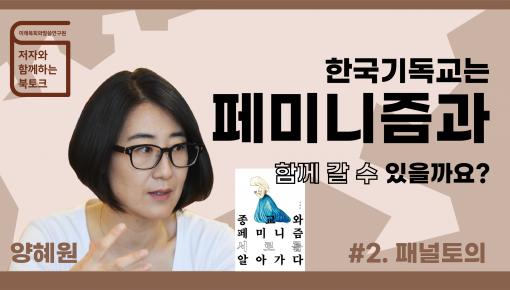 미래목회와말씀연구원 11월 북토크 양혜원님의 '종교와 페미니즘 서로를 알아가다'