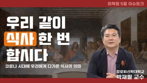 """미목원 5월 이슈토크 ( 박재필 교수님의 """"식사합시다"""" )"""