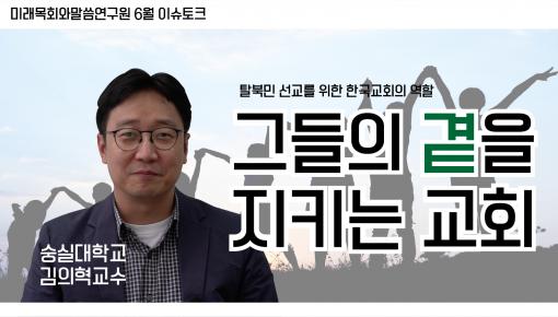 미목원 6월 이슈토크 - 김의혁 교수님의 탈북민 선교에 대해서
