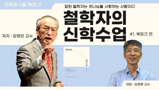 미목원 6월 저자와함께하는 북토크 - 강영안 교수님의 철학자의 신학수업  #1 .북토크 편