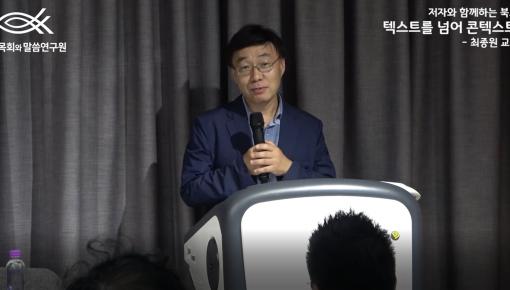 7월 북토크 - 텍스트를 넘어 콘텍스트로 (최종원교수님) 영상