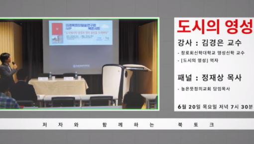 6월 북토크 - 도시의 영성 (김경은 교수님) 영상