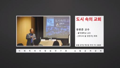6월 공개강좌 도시 속의 교회 (유현준 교수님) 영상